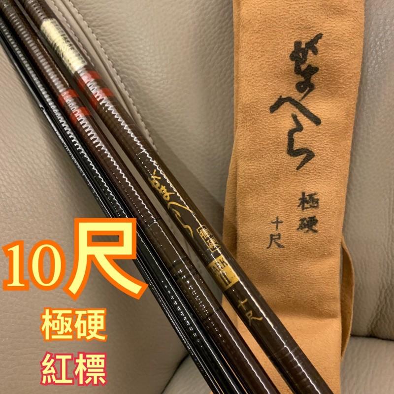 伽瑪卡茲 Gamakatsu Hera 10尺 極硬 Mark2 日本🇯🇵製 並繼竿 蝦竿 鯽魚竿