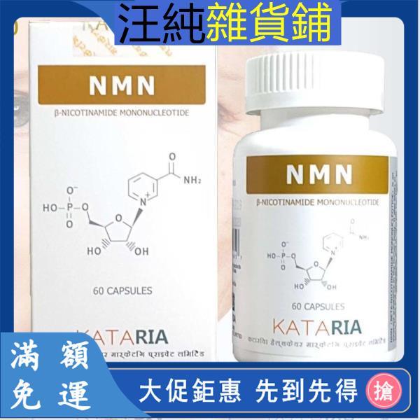 印度進口NMN煙酰胺單核苷酸NAD+補充劑 NMN9000 NMN6000 60粒/瓶-Abby