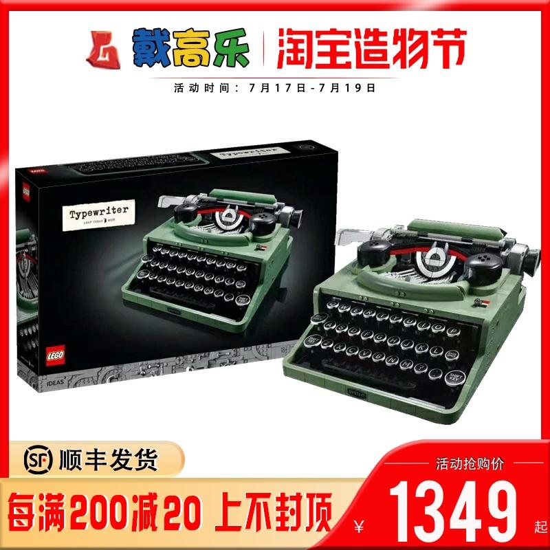LEGO樂高21327打字機創意ideas系列男女孩益智拼搭積木玩具禮物