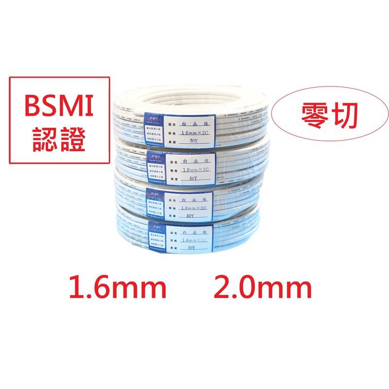 【A&W-線材零售】零切 白扁線 1.6mm 2.0mm * 2C 2芯 白米線 電力線 電纜線 電源線 VVF 被覆