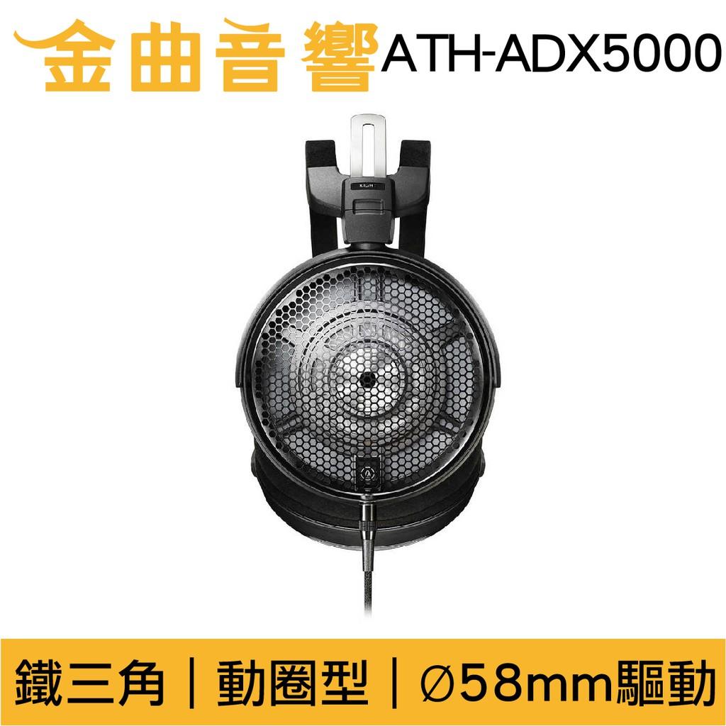 鐵三角 ATH-ADX5000 開放式 動圈型 Ø58mm驅動 耳機   金曲音響