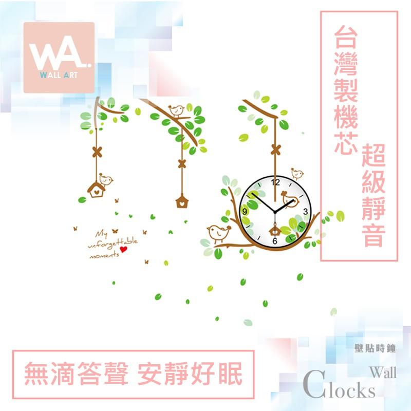 Wall Art 現貨 超靜音設計壁貼時鐘 藤蔓小鳥 台灣製造高品質機芯 無痕不傷牆面壁鐘 掛鐘 創意布置DIY 005
