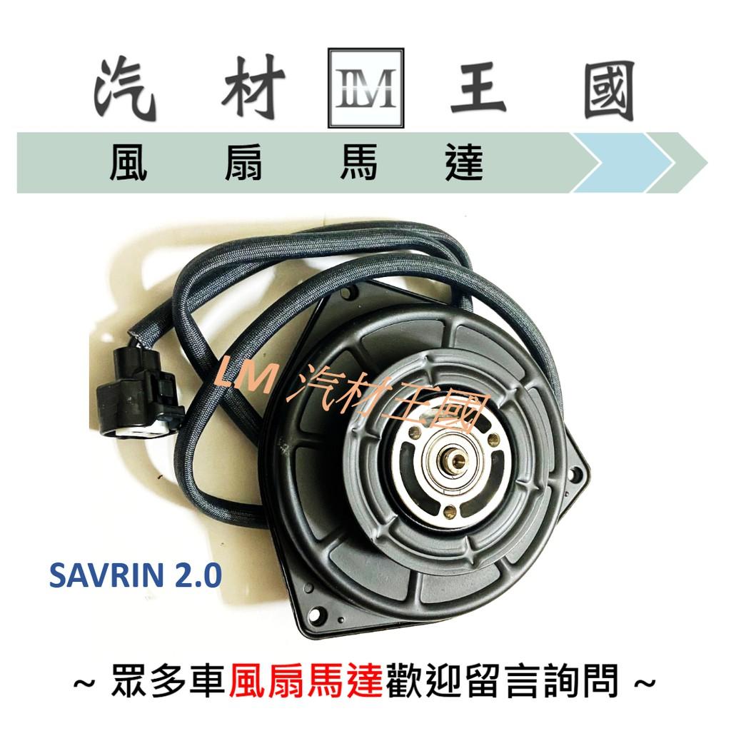 【LM汽材王國】 冷氣 風扇 散熱 馬達 SAVRIN 2.0 MITSUBISHI 三菱