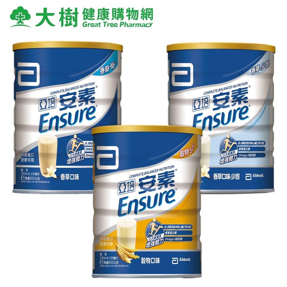 亞培 安素優能基營養配方奶粉 香草口味/香草少甜/穀物口味 850g/罐 大樹
