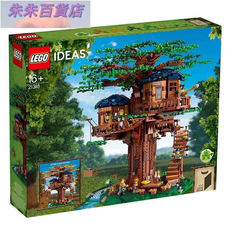 朱朱百货店【正品保障】樂高(LEGO)積木 Ideas系列 Ideas系列 樹屋 21318