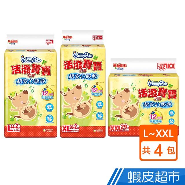 滿意寶寶 活潑寶寶紙尿褲 (L/ XL/ XXL) 箱購 [新規上市] 現貨