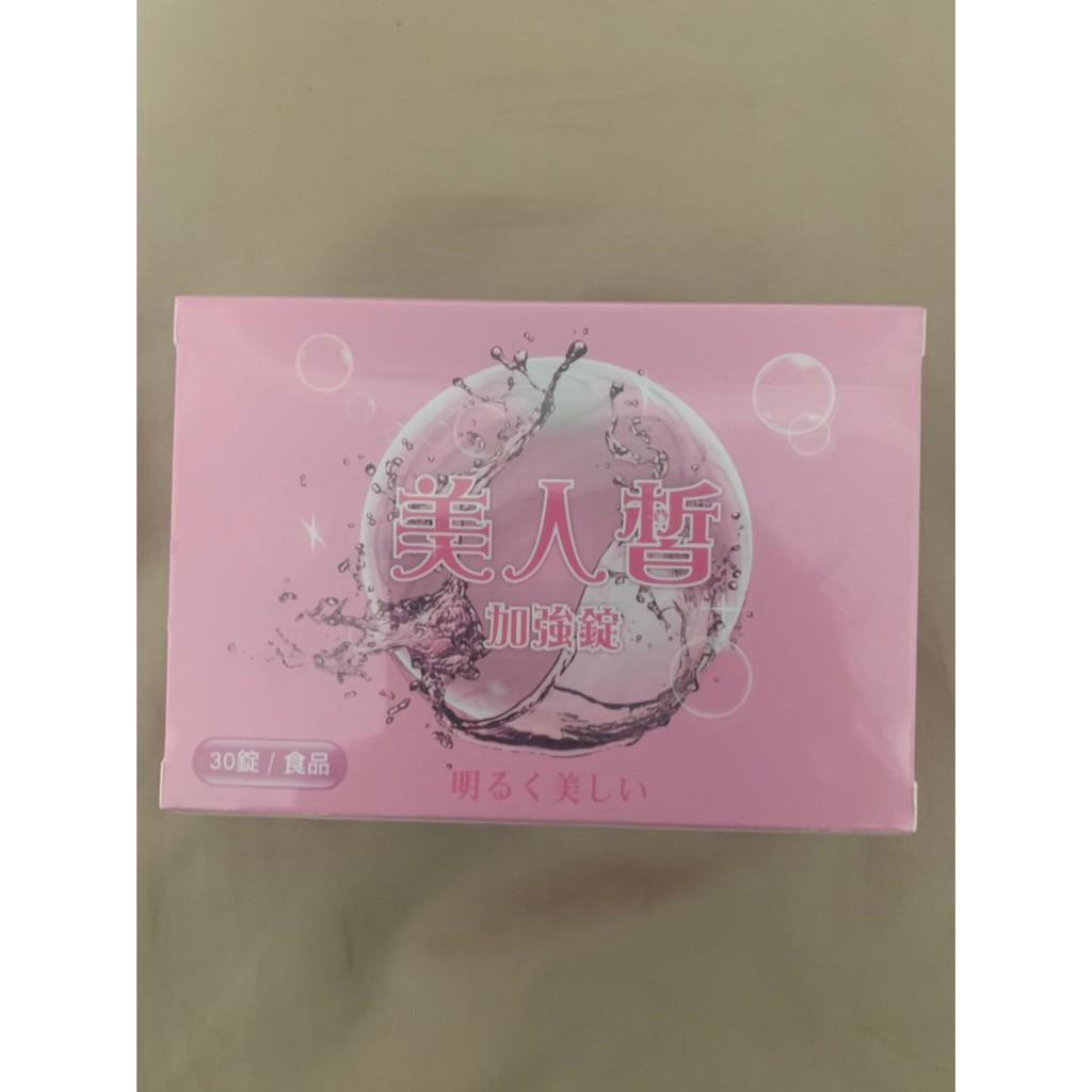 美人皙 日本專利穀胱甘肽一盒30錠