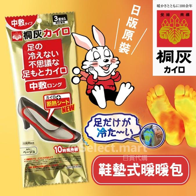 🔥日本原裝🔥1/20收單 小林製藥 桐灰 鞋用暖暖包 長款 10H 長時效 3雙入 鞋墊式 暖足包 小白兔 足用 暖暖包