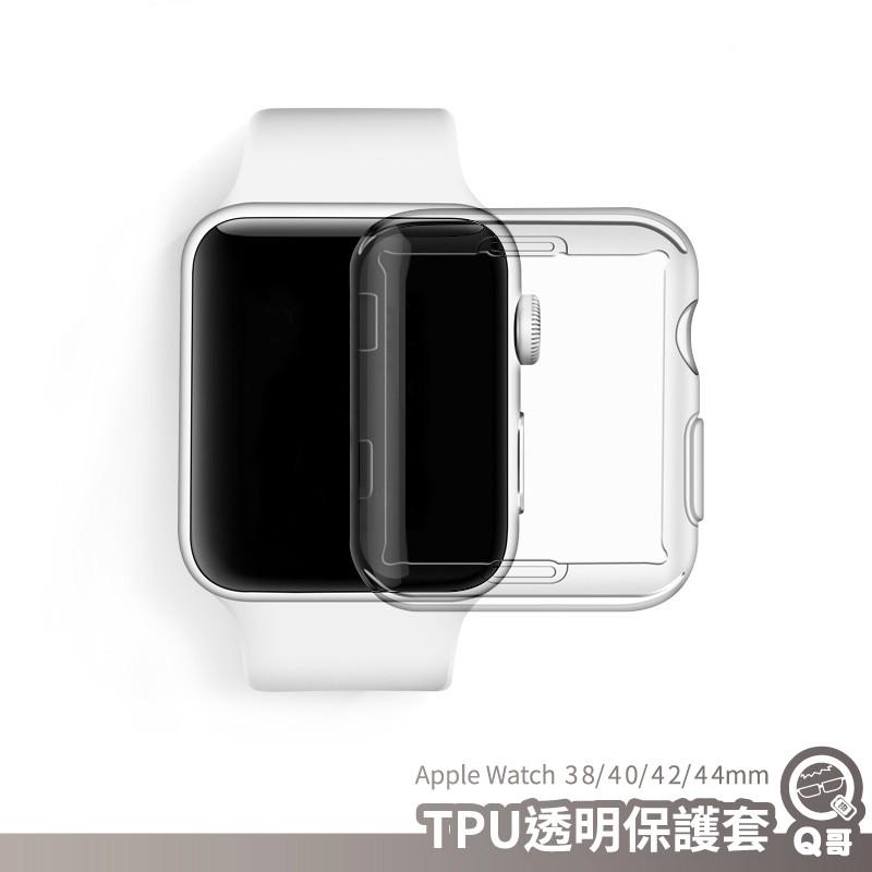 Apple Watch 透明保護套 TPU 蘋果手錶 保護殼 矽膠套 iwatch 保護 apple手錶 軟殼 P65