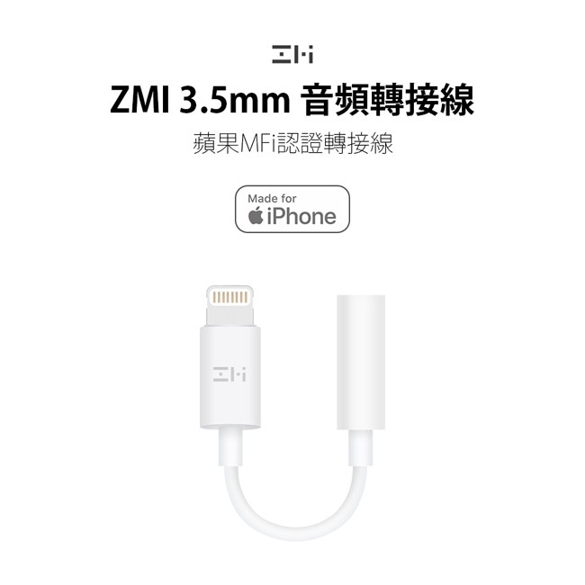 ZMI紫米 MFi 音源轉接線 蘋果 Lightning to 3.5mm耳機孔 白色 AL810 適用聽音樂和接通電話