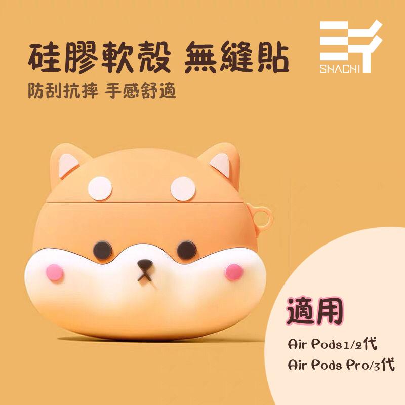 創意柴犬柯基卡通可愛AirPods pro保護套液態矽膠蘋果1/2/3代藍牙耳機保護套軟殼