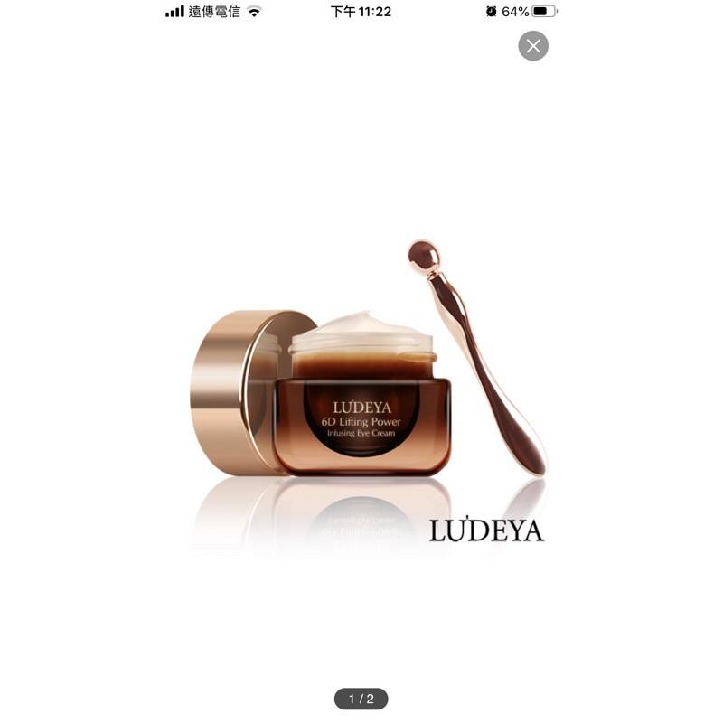 《預購 公司貨 新品》LUDEYA 露蒂雅 超緊緻微臻琥珀 眼霜 15ml 正貨
