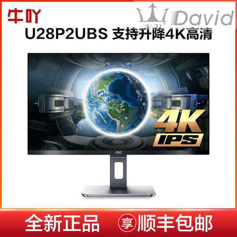 AOC  28寸4K超清升降廣色域HDR臺式電腦主機顯示器吃雞U28P2U/BSDavud