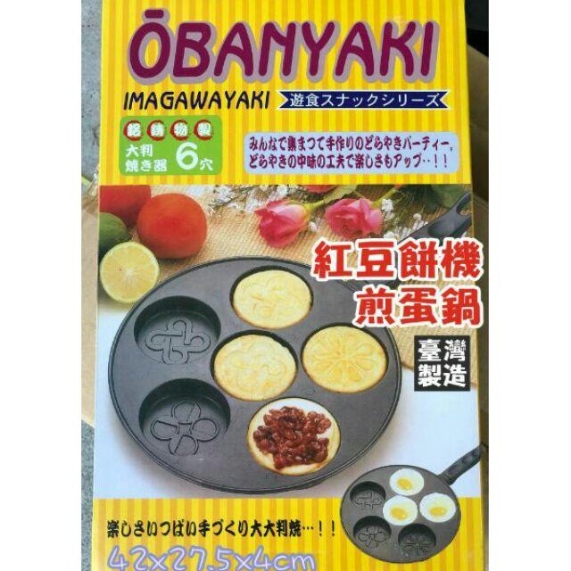 太子批發  紅豆餅烤盤~ 紅豆餅機 煎蛋鍋 台灣製