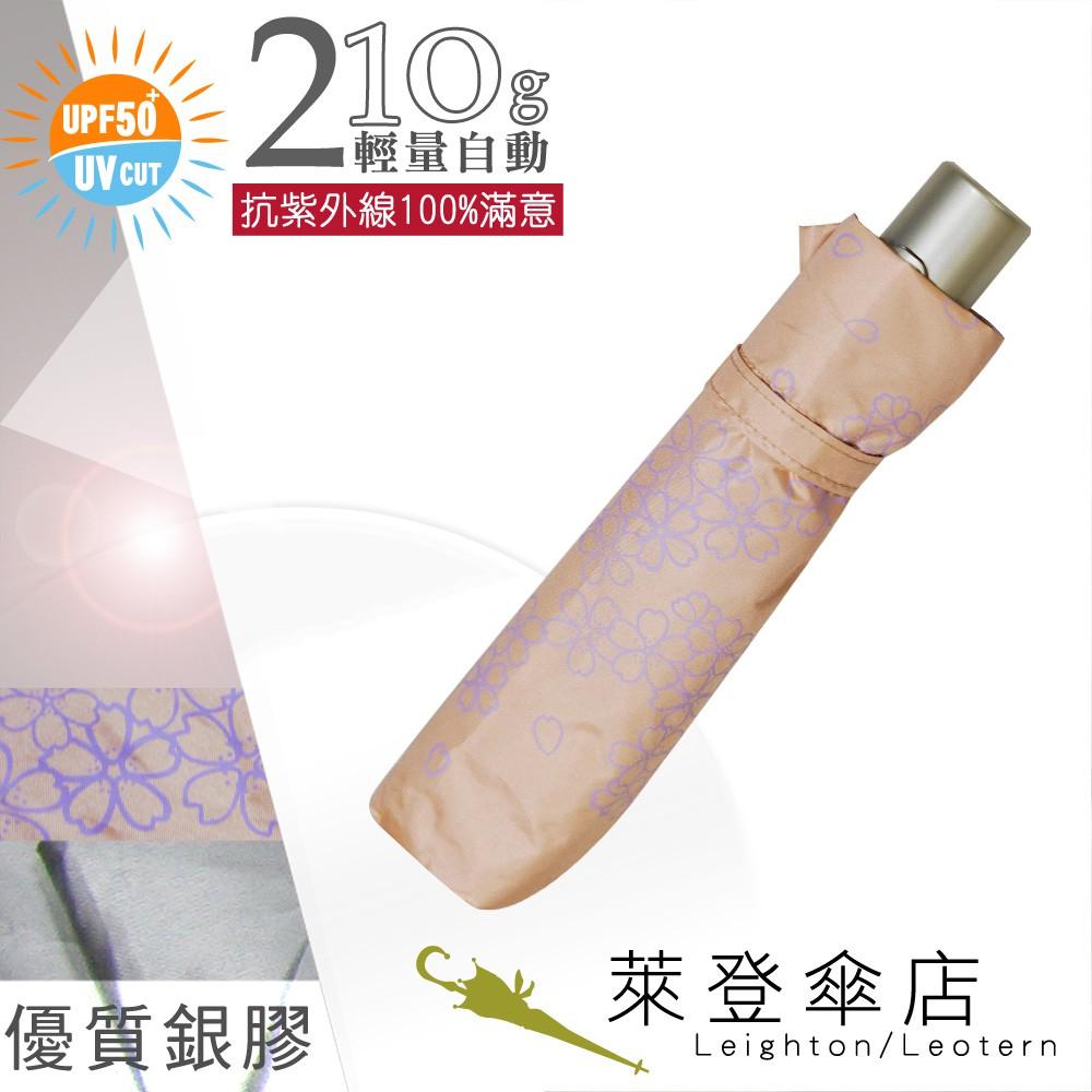 【萊登傘】雨傘 UPF50+ 輕量自動傘 陽傘 抗UV 防曬 自動開合 銀膠 櫻花 粉橘