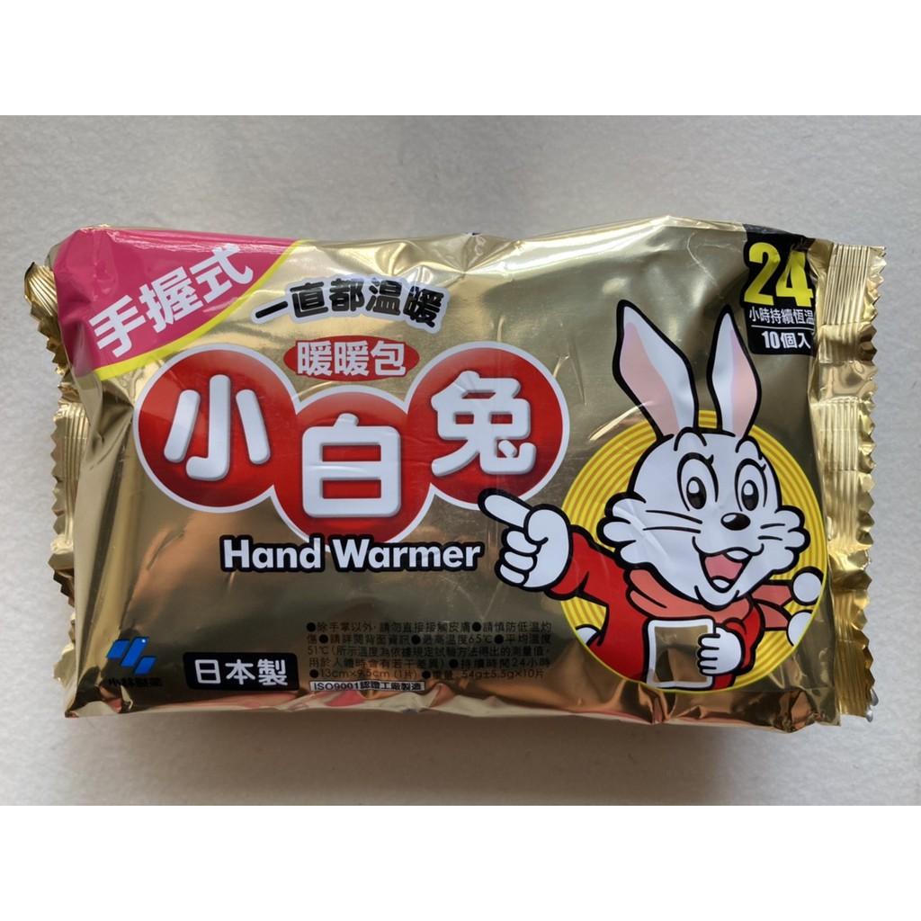 ✨現貨下單馬上出貨✨手握式!手握式!日本製小白兔暖暖包 24小時 10入(1包)有效日期:2024/11/8