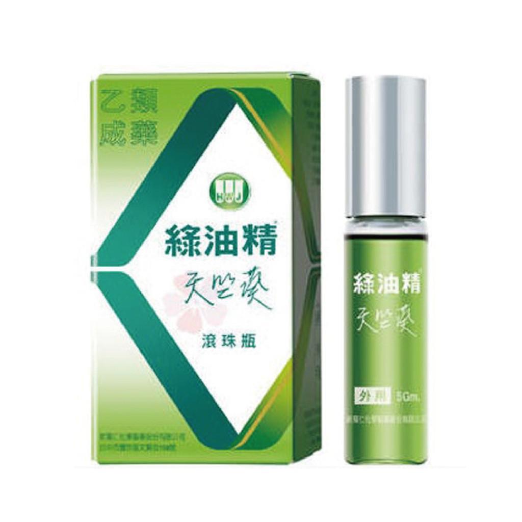 新萬仁 滾珠瓶綠油精5g(天竺葵)【富康活力藥局】