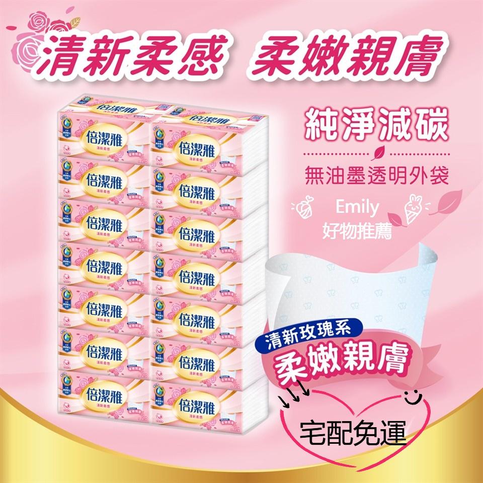 【宅配免運🔥快速出貨】倍潔雅-清新柔感抽取式衛生紙(150抽x84包)#可溶於水