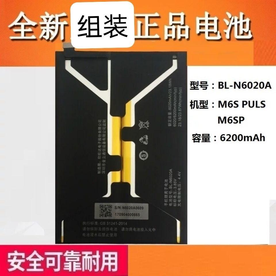 金立M6Splus電池 M6SP 金立M6Splus 手機電板BL-N6020A包郵