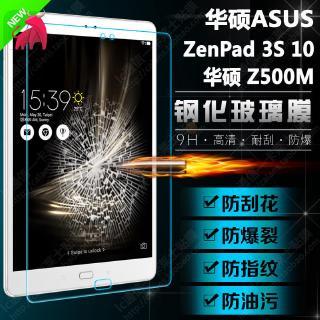 蘿蔔·華碩Z500M鋼化玻璃膜 ASUS ZenPad 3S 10保護貼9.7英寸平板防爆膜
