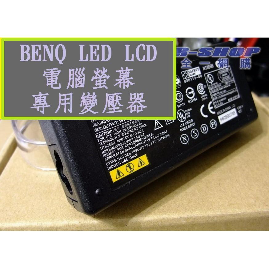 特殊款 EW2480 EW2780 GW2406Z BENQ LED電腦螢幕液晶變壓器電源線 19V 2A 2.0A
