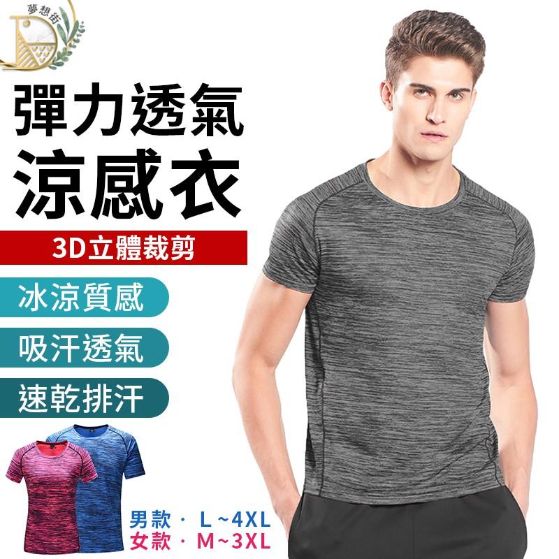 [現貨]速乾涼感衣【速乾透氣】排汗衣 運動服 排汗衫 上衣 速乾衣 運動衣 短袖 涼感衣 男生運動衣 女生運動衣 T恤