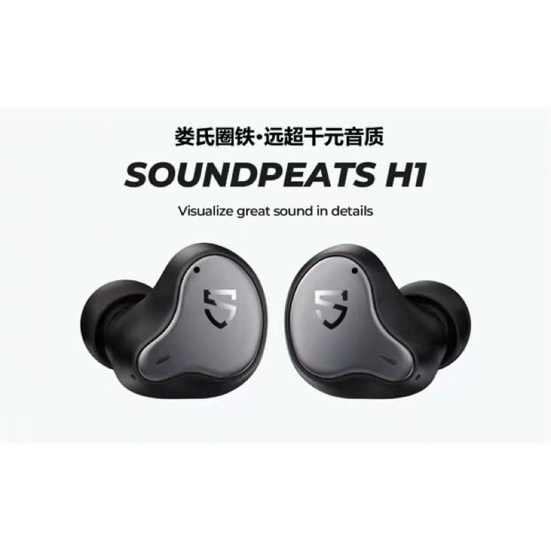 台灣發貨 官方正品SoundPeats Truengine H1 圈鐵雙單體耳機