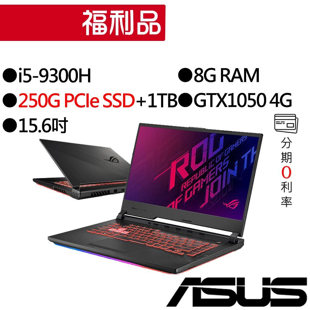 ASUS 華碩 G531GD-G-0051C9300H i5/GTX1050 獨顯 15.6吋 電競筆電 [福利品]
