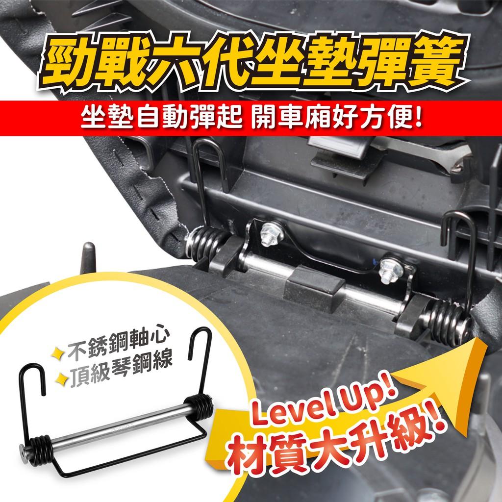 YAMAHA 勁戰六代 勁戰 六代勁戰 專用 Gozilla頂級琴鋼絲 坐墊彈簧 座墊彈簧 耐疲勞 坐墊自動彈起