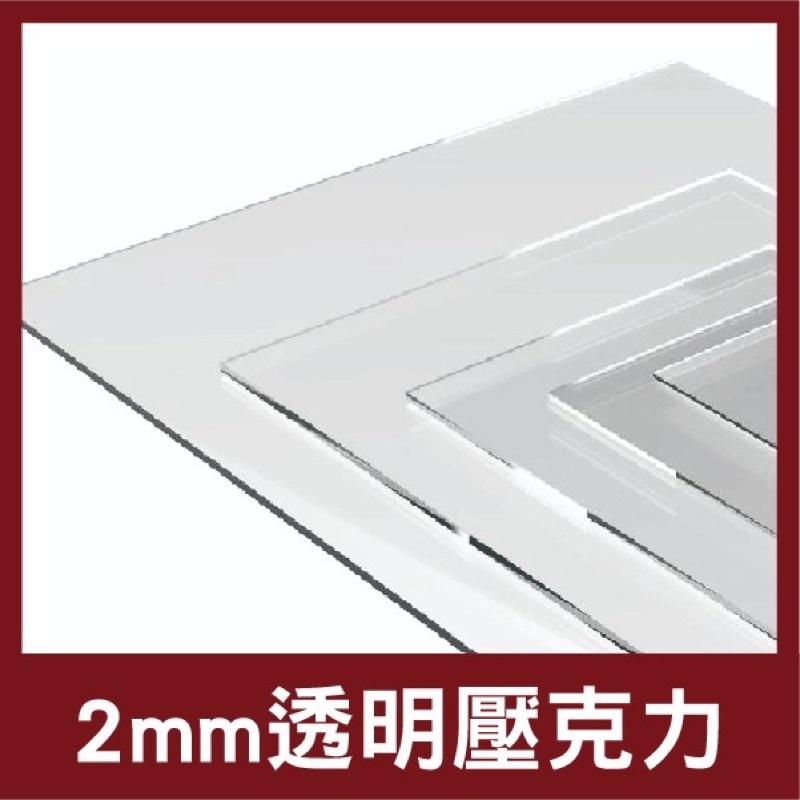 2mm 透明壓克力板 透明壓克力  壓克力板 隔板