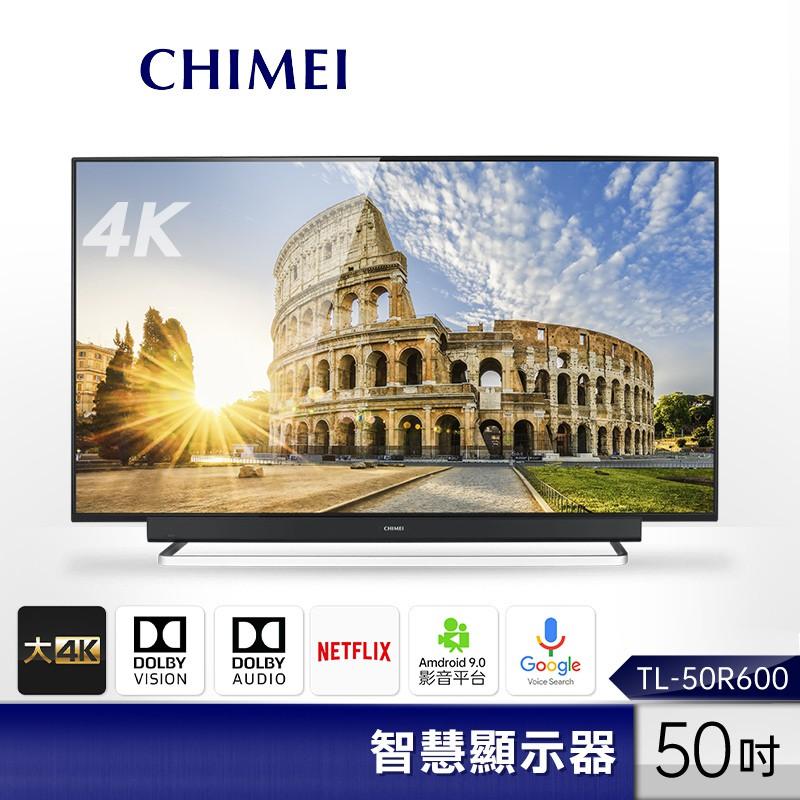 CHIMEI 奇美 50型 多媒體液晶顯示器 TL-50R600【只送不裝】