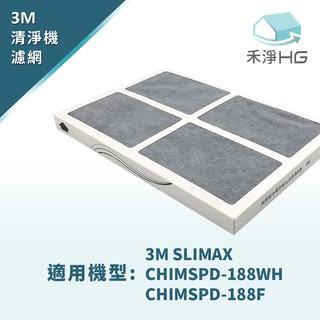 禾淨家用HG 3M 淨呼吸 Slimax 空氣清淨機副廠濾網(適用 CHIMSPD-188WH CHIMSPD-188F 新北市