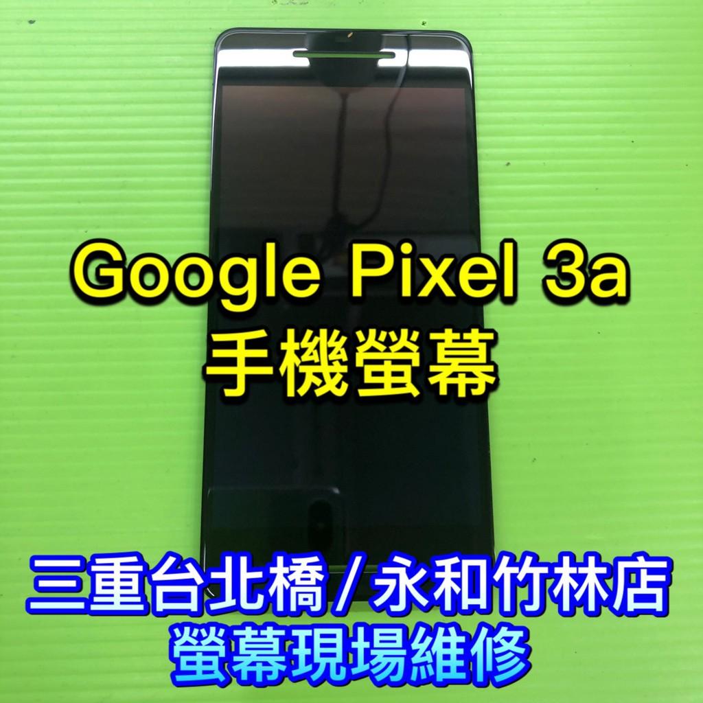 手機螢幕適用Google Pixel 3a 液晶螢幕總成 鏡面 面板 現場維修 Pixel3a