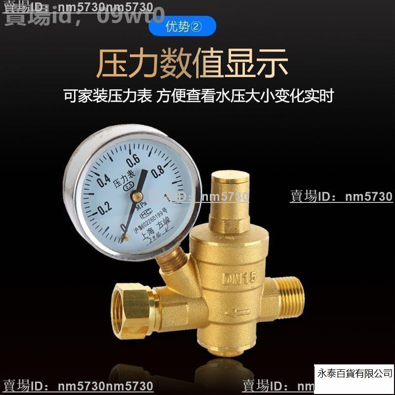 *蝦皮優選A4分加厚活接自來水管道減壓閥穩壓閥凈水器熱水器減壓閥配壓力表-永泰百貨