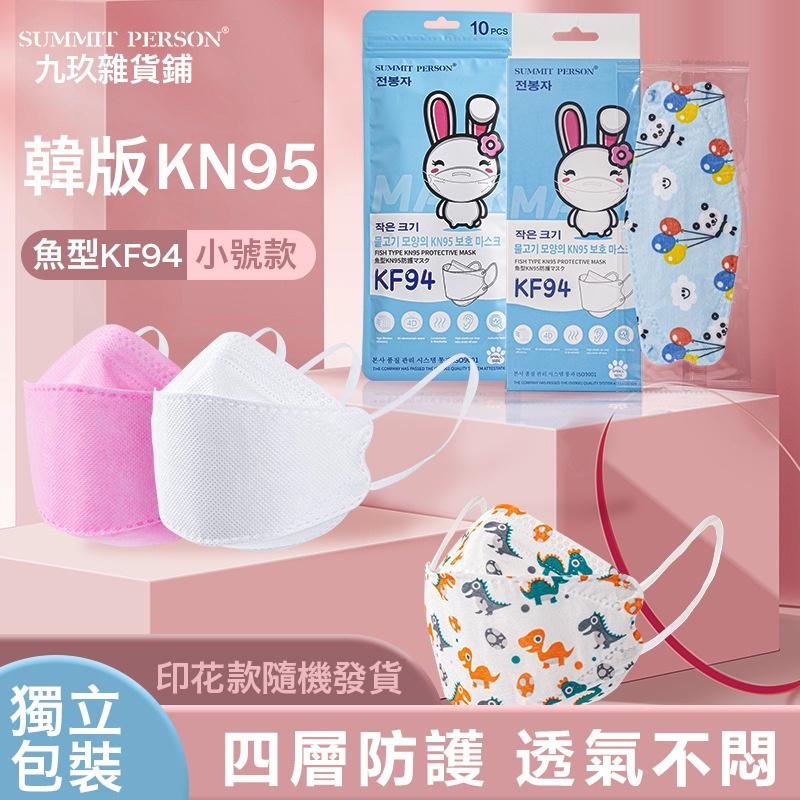 台灣現貨 保固免運  KF94 口罩 兒童款 衣料級 一次性拋棄式口罩 3D立體口罩 魚型口罩 可批發 淨新