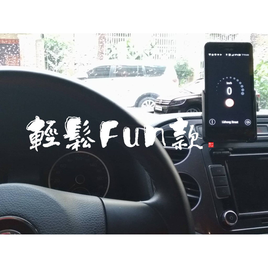 Tiguan Allspace輕鬆放手機夾 手機座手機架手機支架Golf Plus Sportsvan
