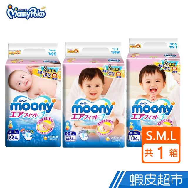 滿意寶寶 Moony日本頂級版紙尿褲/箱 現貨