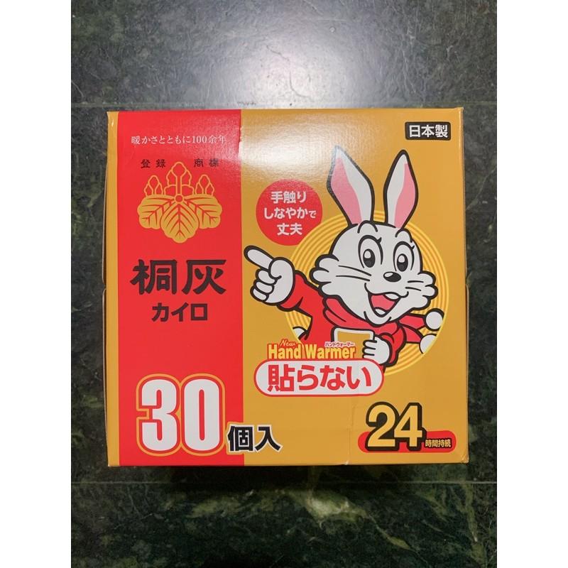 現貨日本製🇯🇵桐灰小白兔24小時暖暖包 手握式 24hr 30入/盒 暖包 持續24小時 暖寶寶 正版暖暖包