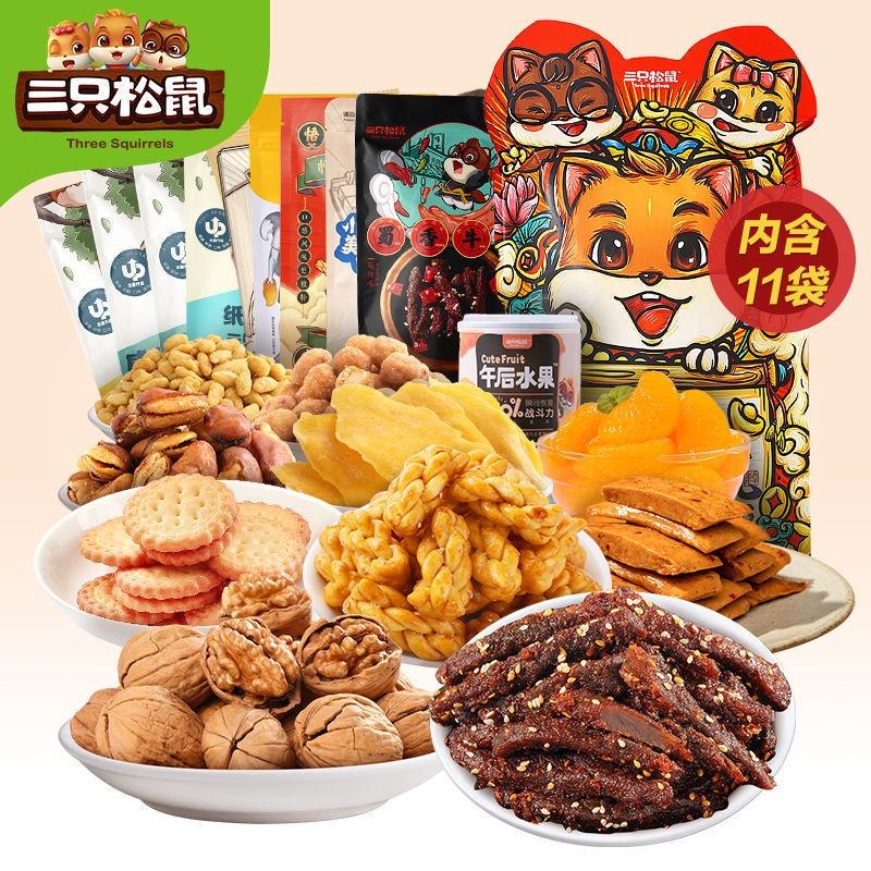 三只松鼠-歡樂時刻大禮包1403g/含11袋-高性價比送朋友多種零食