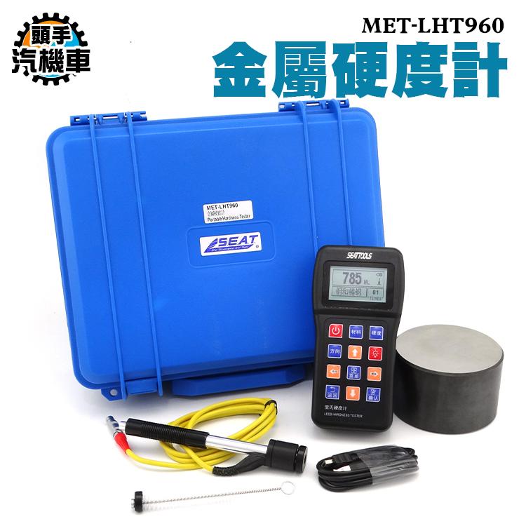 【頭手汽機車】MET-LHT960 鋁鋼硬度 測量儀 硬度檢測 合金工具檢測 鋼鑄鐵模具 不鏽鋼可測 洛氏硬度計