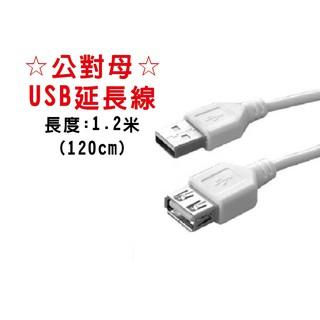 USB延長線☆USB線☆線材☆USB 公對母延長線☆ USB2.0 傳輸線☆轉接線 1.2米☆電腦周邊☆批發價☆ 新北市