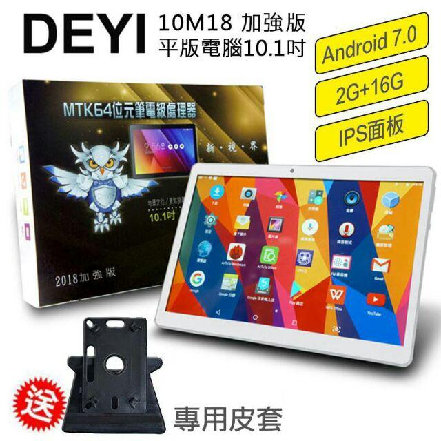 新品免運 DEYI 10.1吋IPS聯發科平板 10M18 追劇 加贈專用皮套