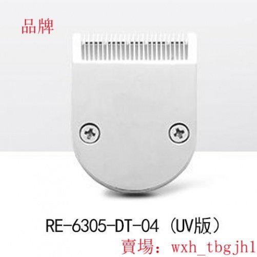 [店家推薦]雷瓦理髮器電推剪RE-6501T/6305/750A/750C刀頭 下單諮詢客服備註
