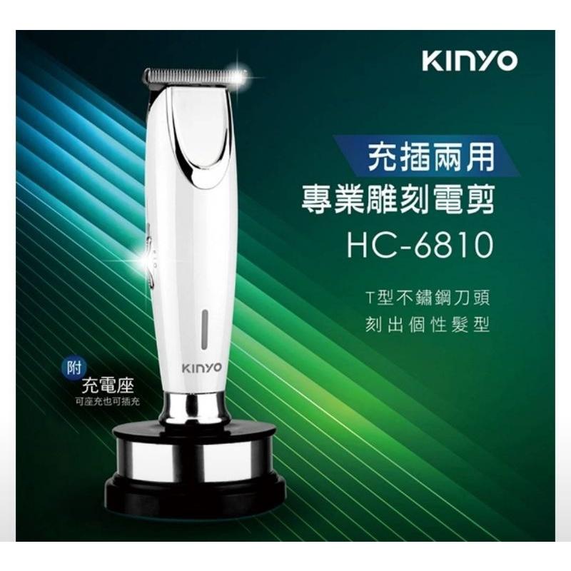 KINYO HC6810充插兩用專業雕刻電剪(白)