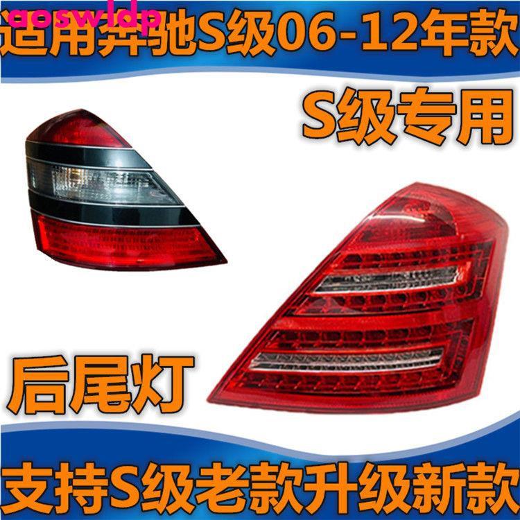 賓士S級W221改裝S300尾燈S350升級S400后尾燈S500LEDS600尾燈