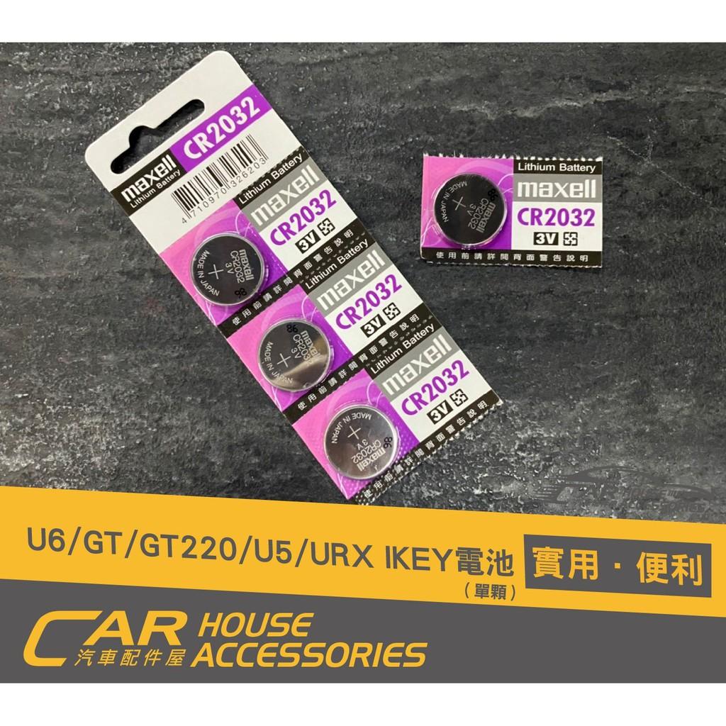 LUXGEN U5/U6 GT/GT220/URX 專用 IKEY鑰匙電池 1顆 2032 maxell 紫色