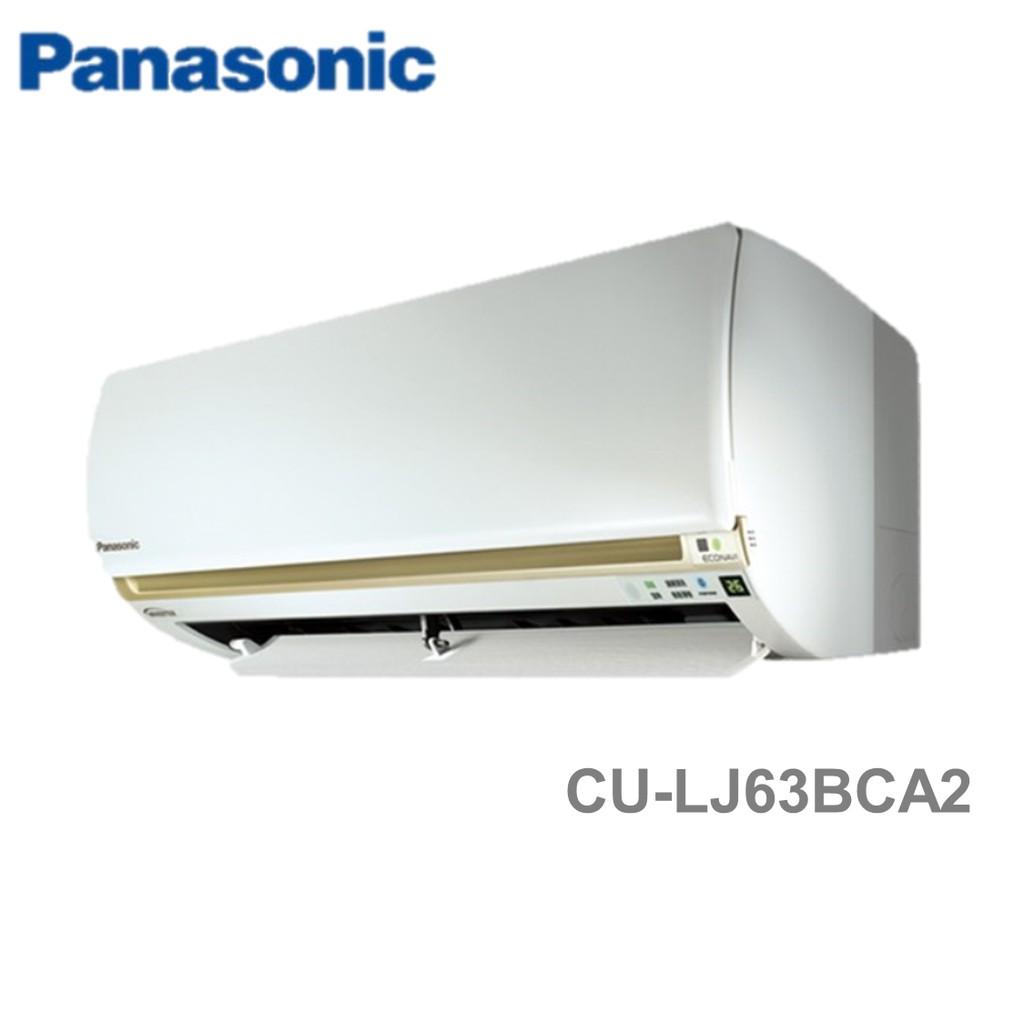 Panasonic國際牌 10-11坪 LJ系列一對一變頻 分離式冷氣 CU-LJ63BCA2/CS-LJ63BA2