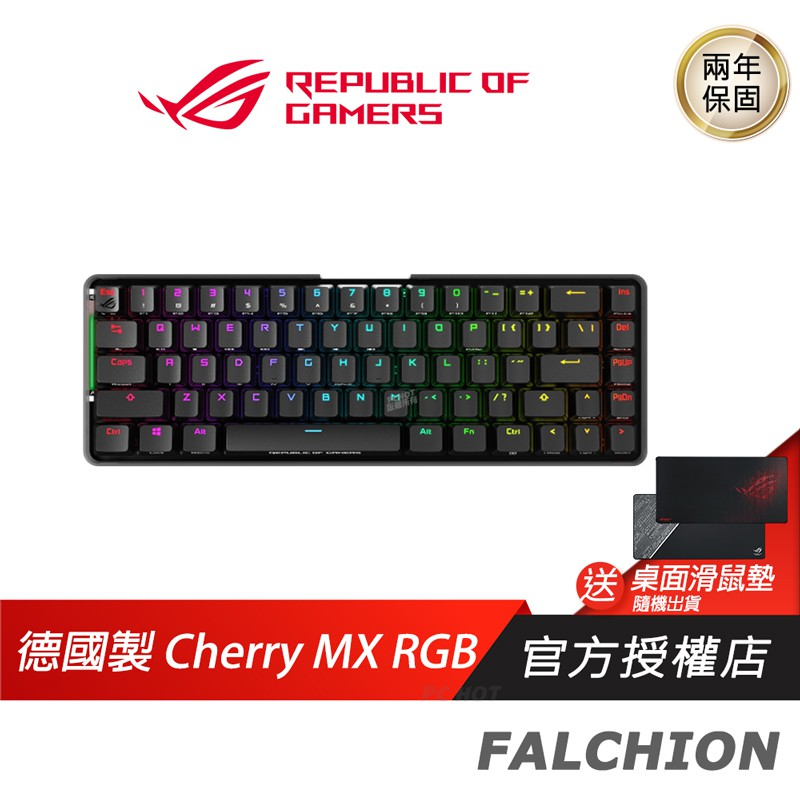 ROG Falchion RGB 65% 電競鍵盤/無線/機械鍵盤/紅軸/茶軸/青軸/ASUS 華碩/兩年保