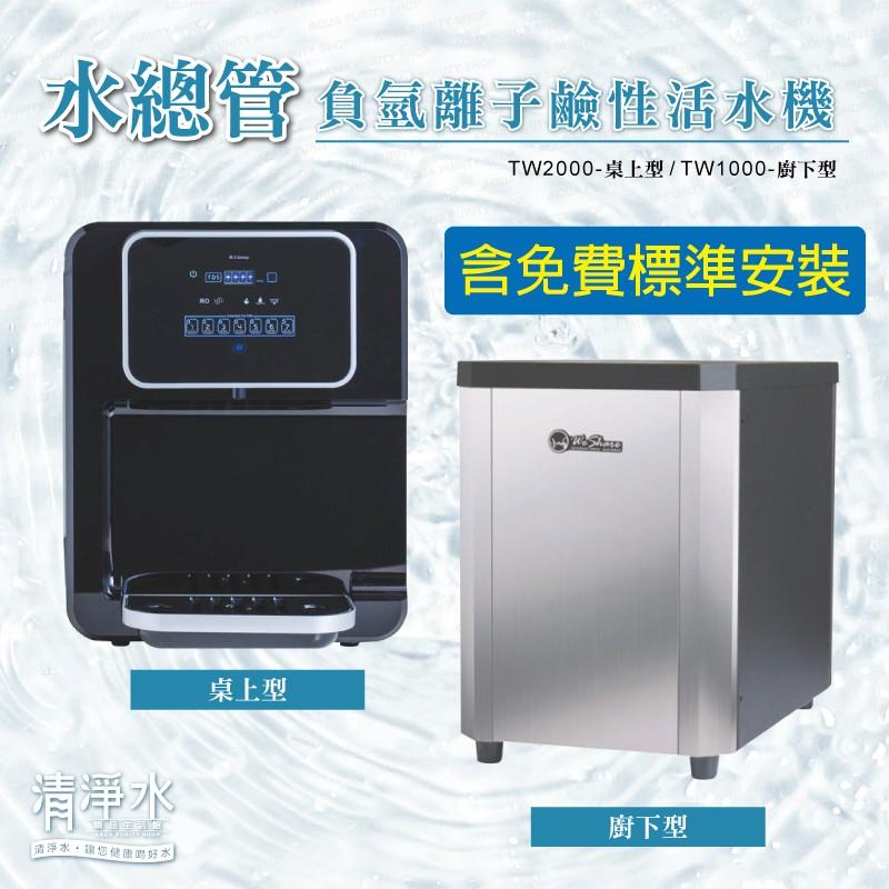 【清淨水精品生活館】水總管負氫離子鹼性活水機 / 桌上型  廚下型 淨水器 過濾器 RO機