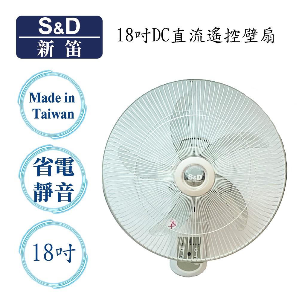 [原廠公司貨] S&D 新笛 SD-1881RD  18吋 DC直流遙控壁扇 高風速馬達 電風扇 電扇 100%台灣製造